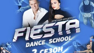 Шоу-концерт FIESTA DANCE SCHOOL