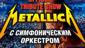 METALLICA SHOW S&M TRIBUTE