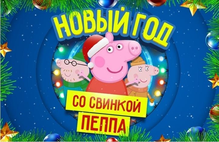Картинки новый год свинка пеппа