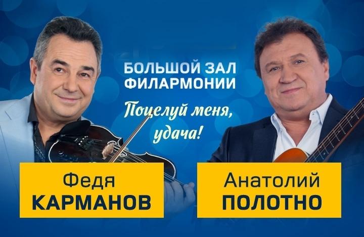 АНАТОЛИЙ ПОЛОТНО И ФЕДЯ КАРМАНОВ НОВЫЕ ПЕСНИ 2017 СКАЧАТЬ БЕСПЛАТНО